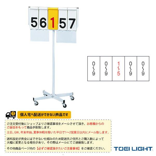 [送料別途]得点板JR4(B-2643)