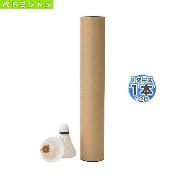 無印シャトルコック 601『1本(1ダース・12球入)』(MJ-6)