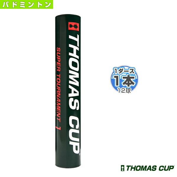 SUPER TOURNAMENT 1】スーパートーナメント1『1本(1ダース・12球入)』(ST-1)