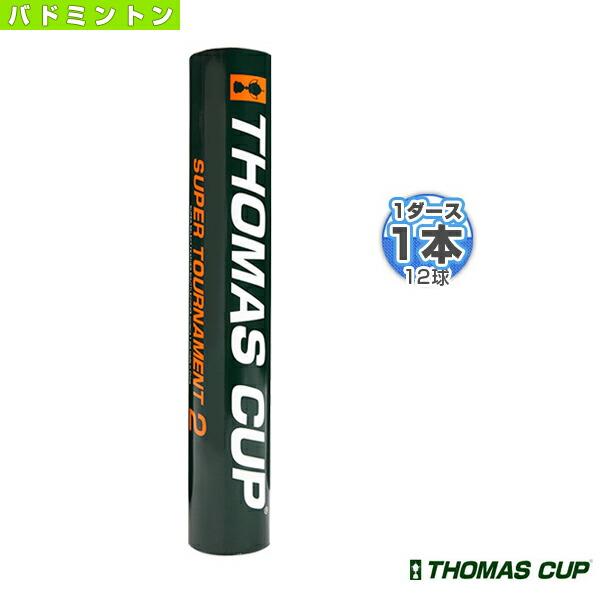 SUPER TOURNAMENT 2】スーパートーナメント2『1本(1ダース・12球入)』(ST-2)