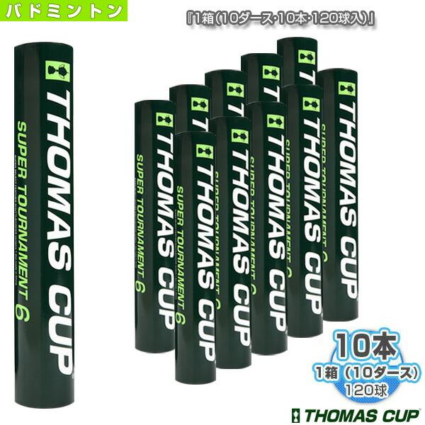 SUPER TOURNAMENT 6】スーパートーナメント6『1箱(10ダース・10本・120球入)』(ST-6)