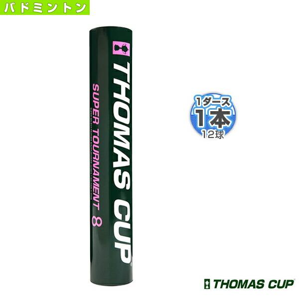 SUPER TOURNAMENT 8/スーパートーナメント8『1本(1ダース・12球入)』(ST-8)