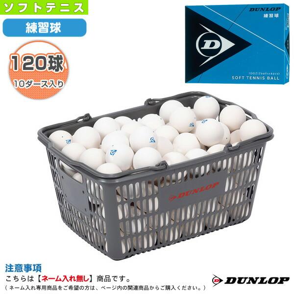 ダンロップ ソフトテニスボール/練習球/10ダース入りバスケット(DSTBPRA2CS120)