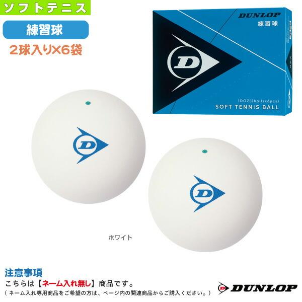 1ダース『2球入り×6袋』/ダンロップ ソフトテニスボール/練習球(DSTBPRA2TIN)
