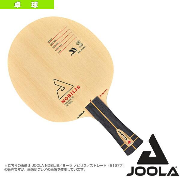 JOOLA NOBILIS/ヨーラ ノビリス/ストレート(61277)
