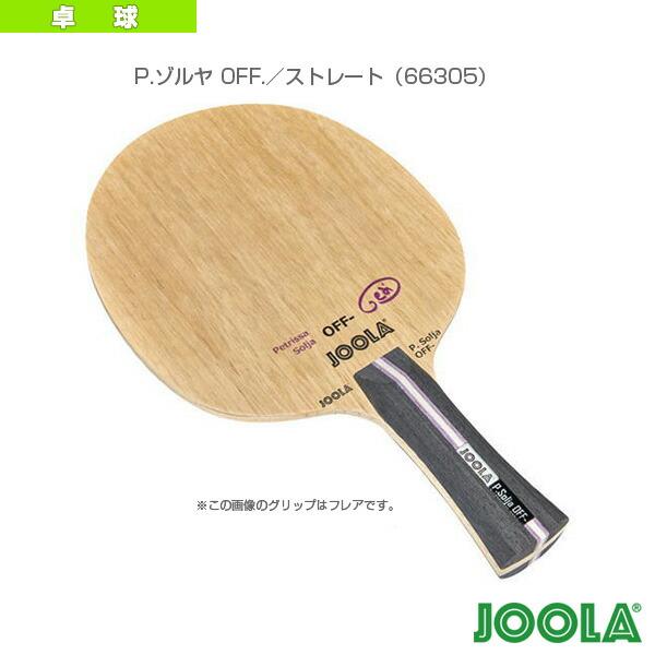 JOOLA P.SOLJA OFF./ヨーラ P.ゾルヤ OFF./ストレート(66305)
