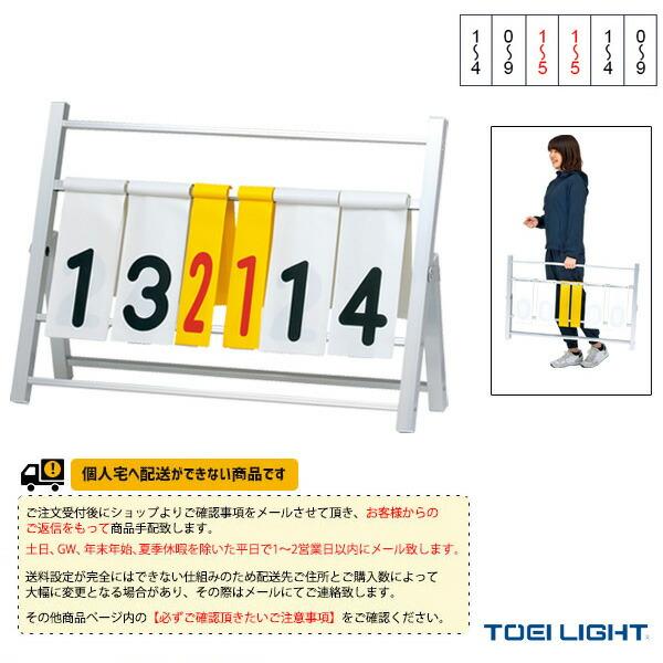 [送料別途]アルミハンディー得点板3(B-2706)