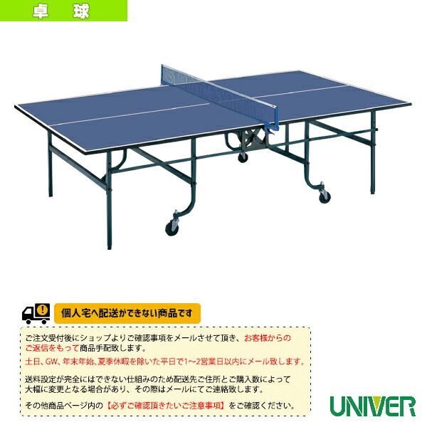 [送料別途]VM-22II 卓球台/内折・連動式(VM-222)