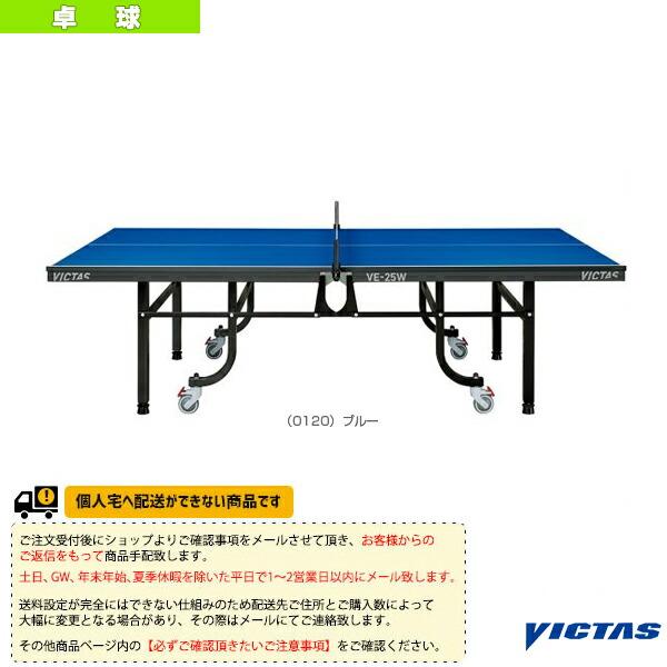 [送料お見積り]VE-25W/卓球台/内折・一体式(805010)