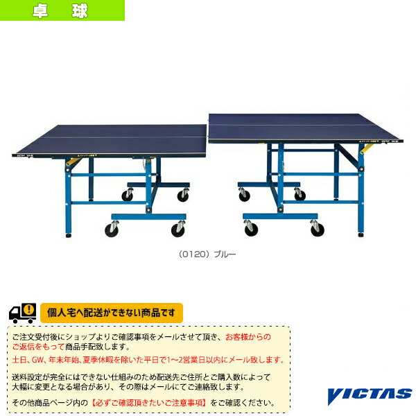 [送料お見積り]VH-BC/卓球台/セパレート式(806050)