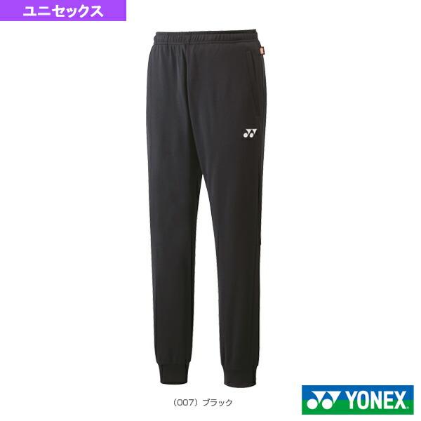 ジョガーパンツ/ユニセックス(61033)