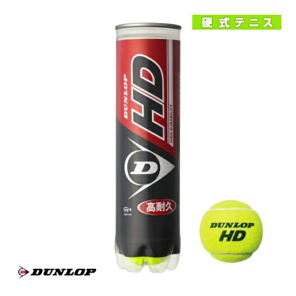 DUNLOP HD/ダンロップ HD『缶単位(1缶/4球)』テニスボール(DHD4TIN)