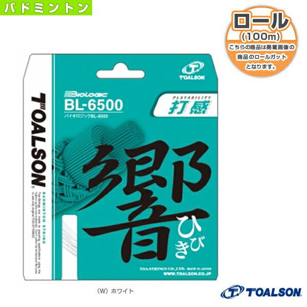 BIOLOGIC BL-6500/バイオロジック BL-6500/100m ロール(830651)