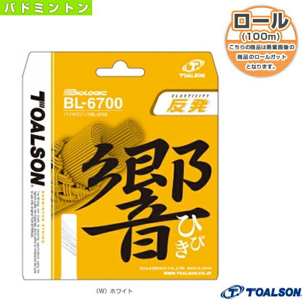BIOLOGIC BL-6700/バイオロジック BL-6700/100m ロール(830671)