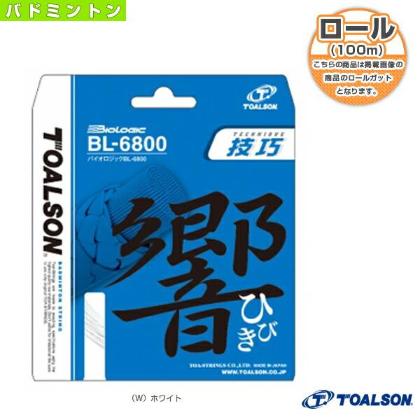 BIOLOGIC BL-6800/バイオロジック BL-6800/100m ロール(830681)