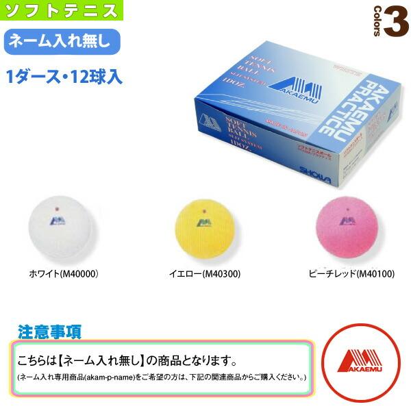 『1箱(1ダース・12球入)』ソフトテニスボール赤 Mプラクティス(アカエムプラクティス)