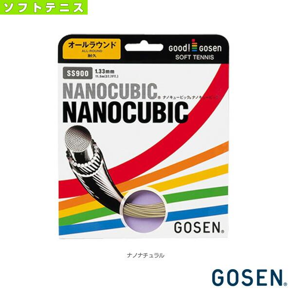 ナノキュービック(SS900)