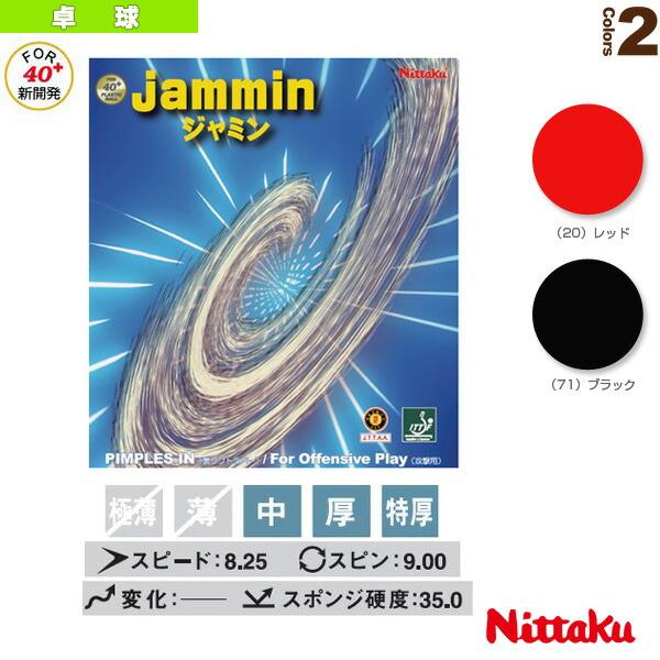 ジャミン/JAMMIN(NR-8718)