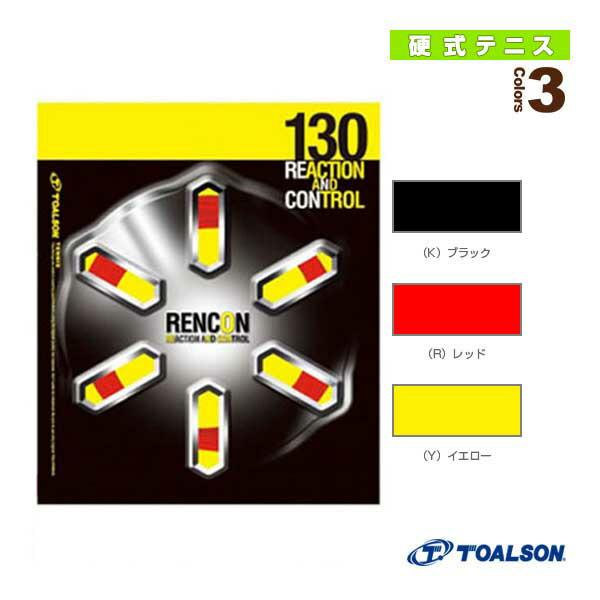 RENCON 130/レンコン130(7343010)