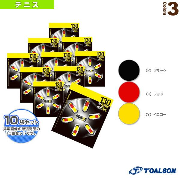『10張単位』RENCON 130/レンコン130(7343010)