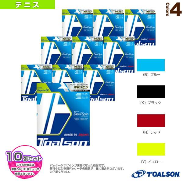 『10張単位』レンコン・デビルスピン130/RENCON DEVIL SPIN130(7353010)