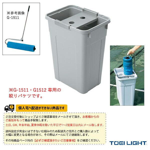 [送料別途]吸水スポンジ専用バケツ(G-1513)