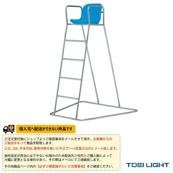 [送料別途]ステンレス審判台SK150/屋外用(B-2078)