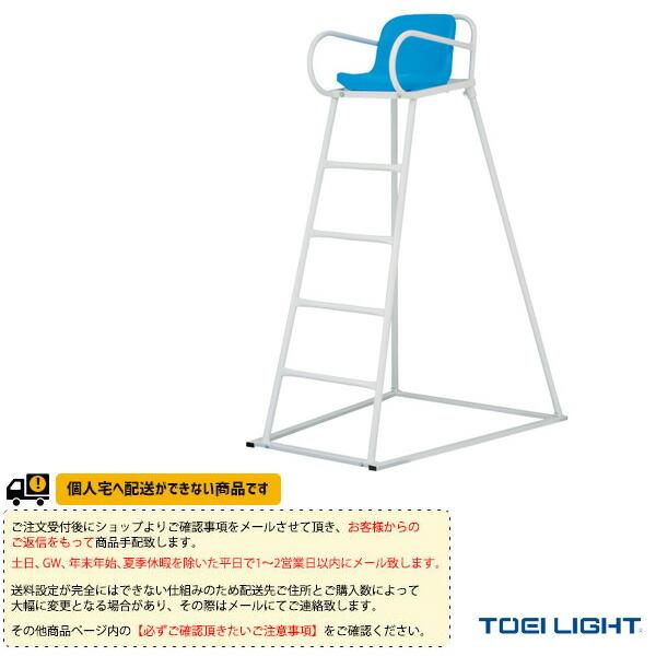 [送料別途]審判台MG150/屋外用(B-2079)