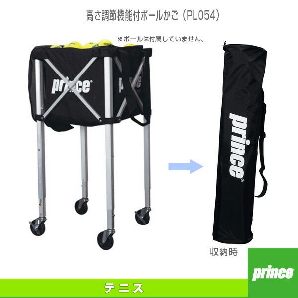 高さ調節機能付ボールかご(PL054)