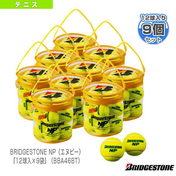 BRIDGESTONE NP(エヌピー)『12球入×9袋』(BBA46BT)