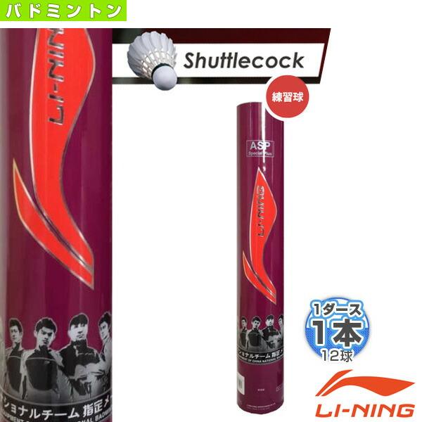 LI-NING ASP/スペシャル練習球(ASP)