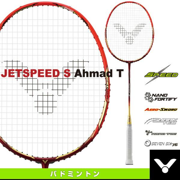 ジェットスピード Sアマド T/JETSPEED S Ahmad T(JS-AHMAD-T)