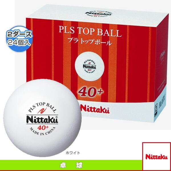 プラ トップボール/2ダース・24個入(NB-1362)