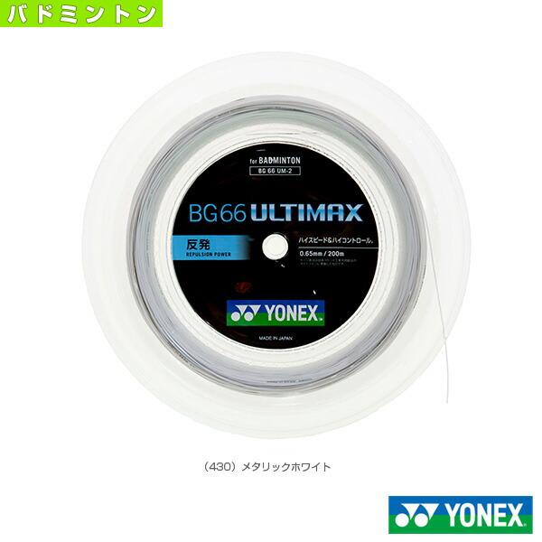BG66アルティマックス/BG66 ULTIMAX/200mロール(BG66UM-2)