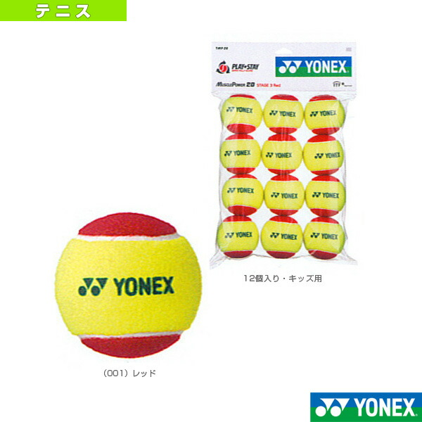 マッスルパワーボール20/1ダース12個入り(TMP20)