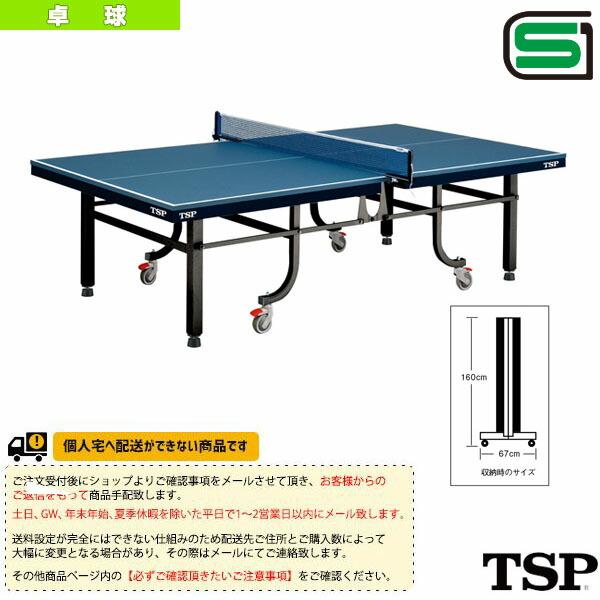 [送料別途]TE-25/ガスダンパー付/一体式(050271)