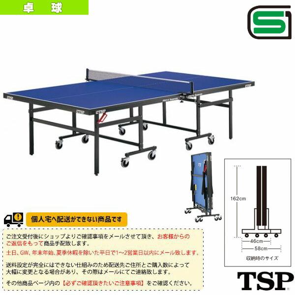[送料別途]TSP PRO-9/セパレート(050440)