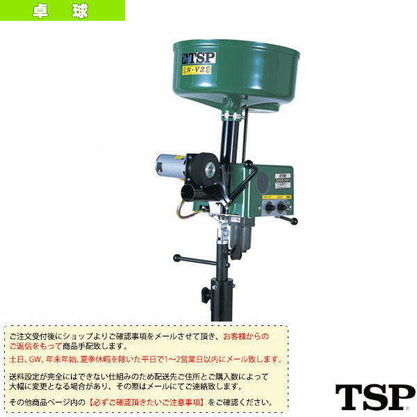 [送料別途]コントロールパートナー NV2(052140)