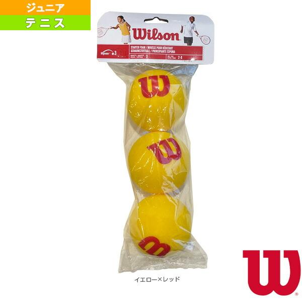 STARTER FOAM BALL『3球入り』スターター・フォーム・ボール(WRZ258900)