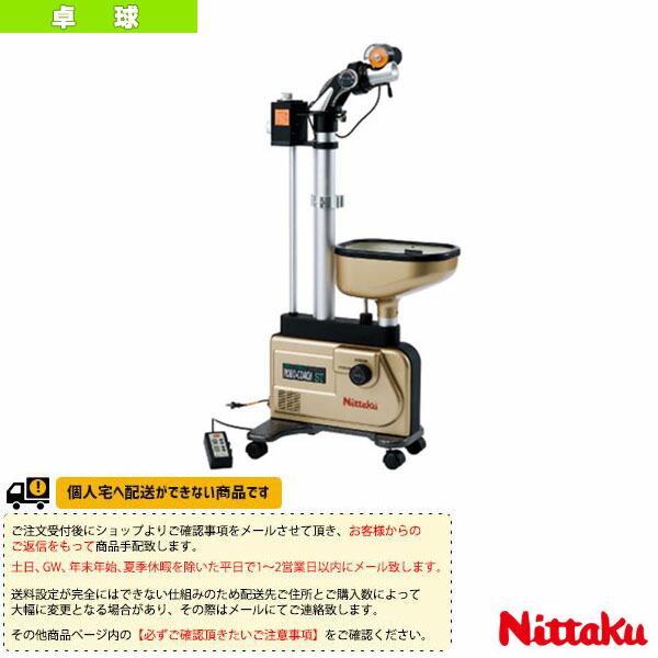 [送料別途]ロボコーチ ST(NT-3016)