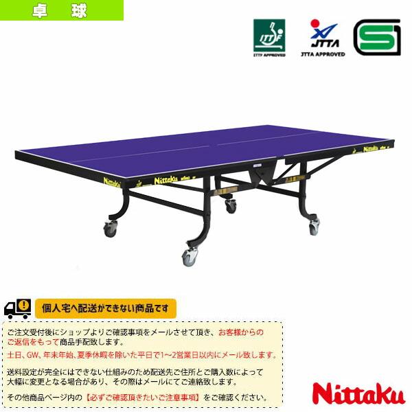 [送料別途]Nittaku ウイング BF/内折一体式ダンパー付・バリアフリータイプ(NT-3240)