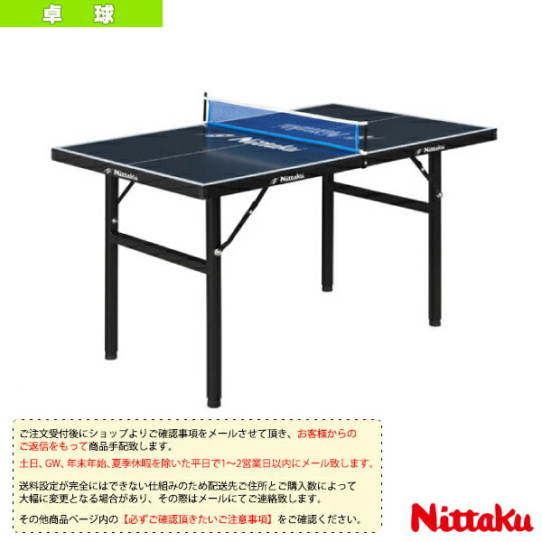 [送料別途]ピポン/ミニ卓球台・専用サポート・専用ネット付(NT-3301)