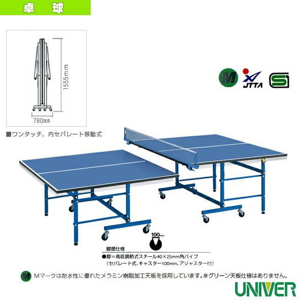 [送料別途]卓球台/高低調節機能付/内折セパレート移動式(HM-22)