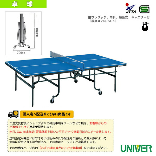 [送料別途]卓球台】内折・連動式(VD18F)