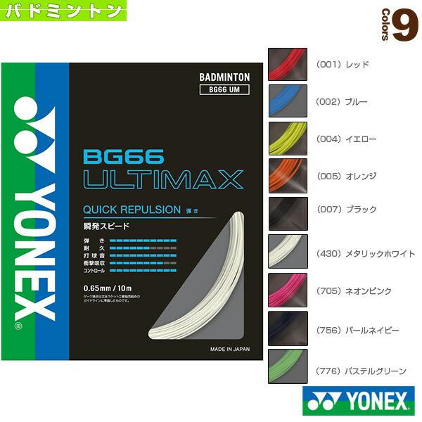 BG66アルティマックス/BG66 ULTIMAX(BG66UM)