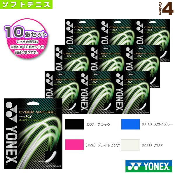 『10張単位』サイバーナチュラル クロスアイ/CYBER NATURAL XI(CSG650XI)