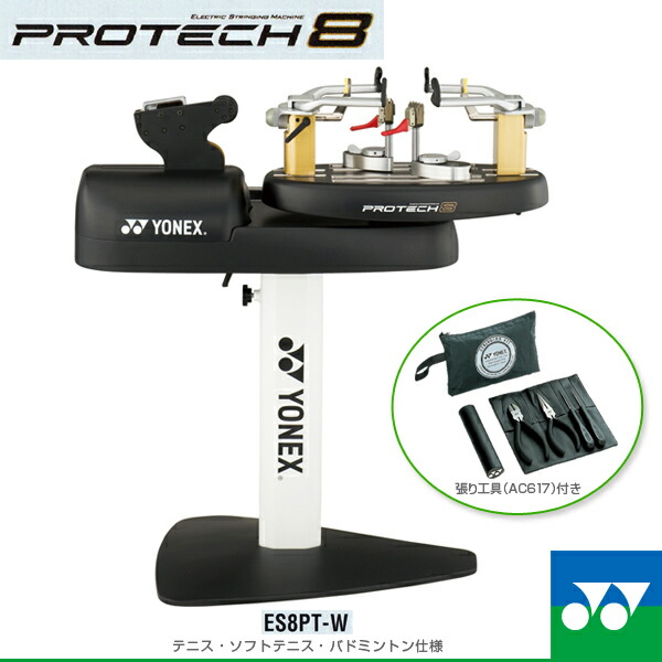 PROTECH 8/プロテック8W/テニス・ソフトテニス・バドミントン仕様(ES8PT-W)