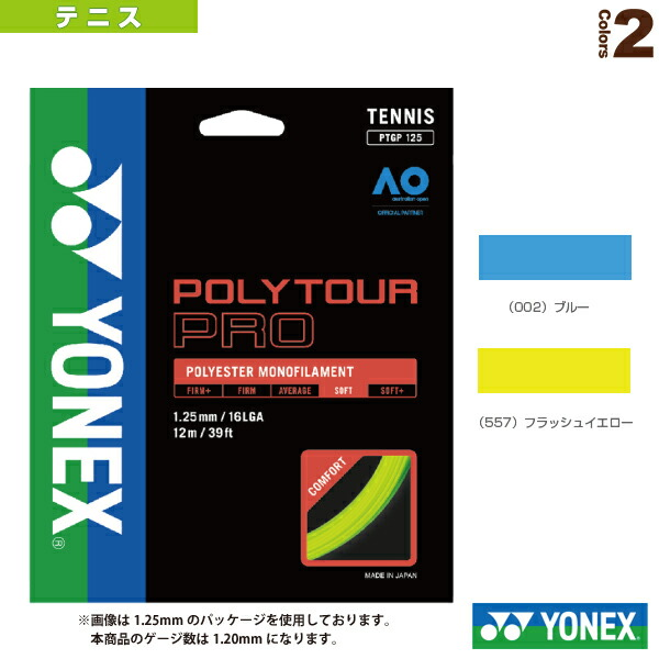 ポリツアープロ120/POLY TOUR PRO 120(PTGP120)