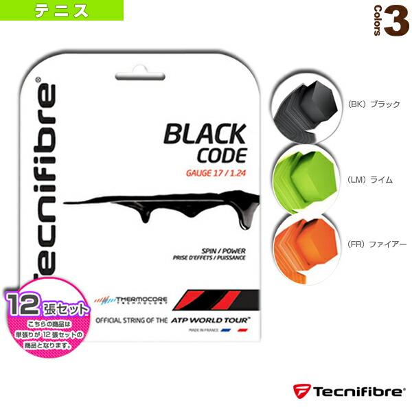 『12張単位』BLACK CODE/ブラックコード(TFG503/TFG504/TFG505/TFG506)