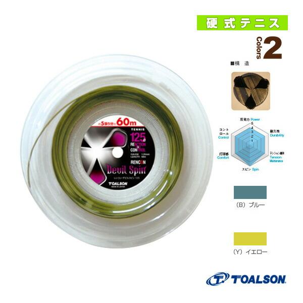 レンコン デビルスピン 125/RENCON DEVIL SPIN 125/60mロール(7352513)